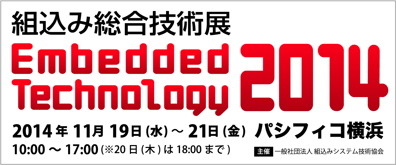 logo_et2014_red2.jpg