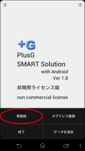 pgsmonitor_menu_reconnect.png