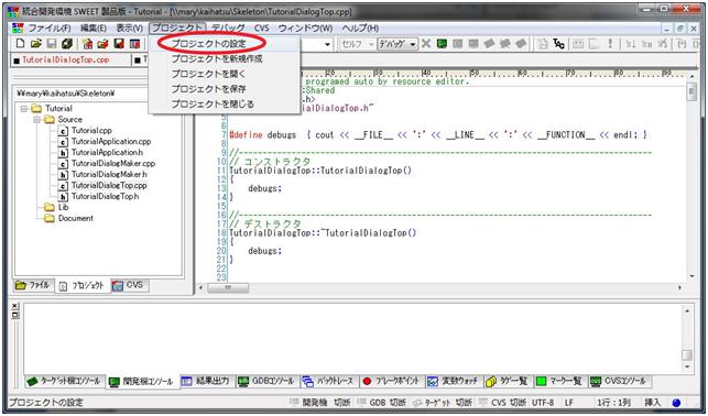 sweet_menu_project_setting.png